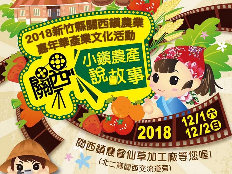 2018關西農業嘉年華活動